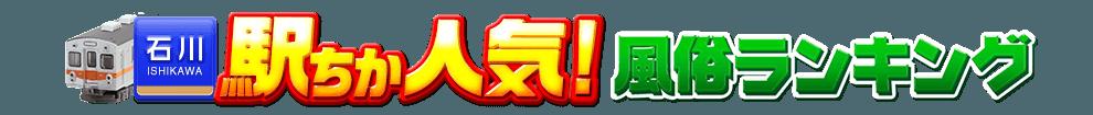 石川県の風俗情報[駅ちか]人気風俗ランキング&検索