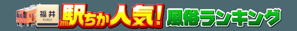 福井県の風俗情報[駅ちか]人気風俗ランキング&検索