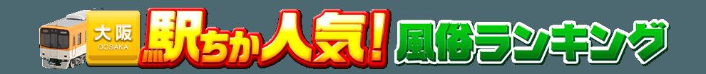 大阪府の風俗情報[駅ちか]人気風俗ランキング&検索