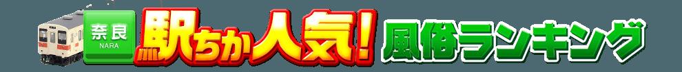 奈良県の風俗情報[駅ちか]人気風俗ランキング&検索