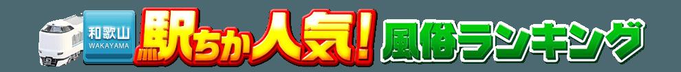 和歌山県の風俗情報[駅ちか]人気風俗ランキング&検索