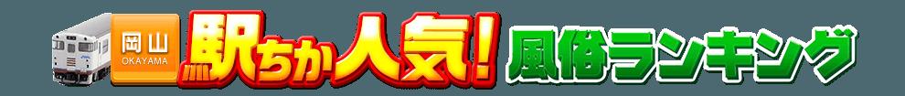 岡山県の風俗情報[駅ちか]人気風俗ランキング&検索