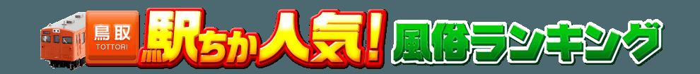 鳥取県の風俗情報[駅ちか]人気風俗ランキング&検索