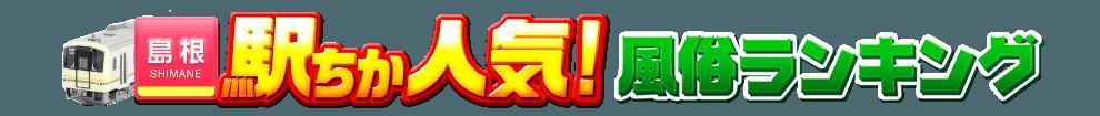 島根県の風俗情報[駅ちか]人気風俗ランキング&検索