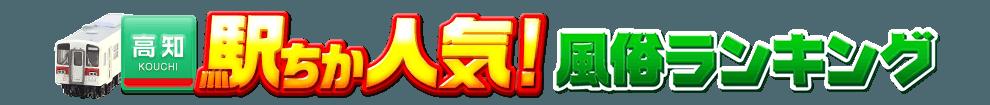 高知県の風俗情報[駅ちか]人気風俗ランキング&検索