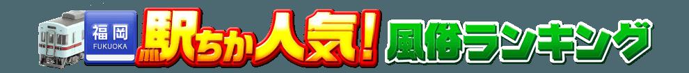 福岡県の風俗情報[駅ちか]人気風俗ランキング&検索