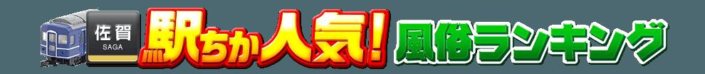 佐賀県の風俗情報[駅ちか]人気風俗ランキング&検索