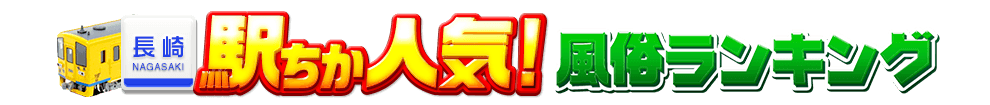 長崎県の風俗情報[駅ちか]人気風俗ランキング&検索