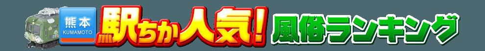 熊本県の風俗情報[駅ちか]人気風俗ランキング&検索