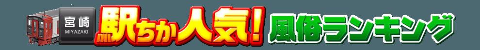 宮崎県の風俗情報[駅ちか]人気風俗ランキング&検索