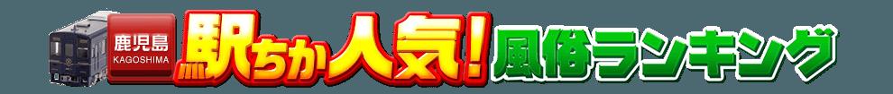 鹿児島県の風俗情報[駅ちか]人気風俗ランキング&検索