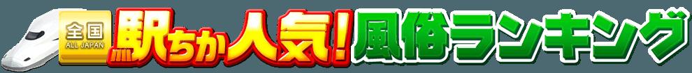 風俗情報 【駅ちか人気!風俗ランキング】