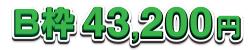 B枠 43,200円