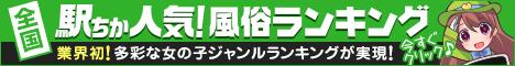 駅ちか人気!風俗ランキング【蒲田】
