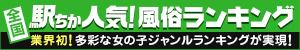 東京のデリヘルを探すなら[駅ちか]