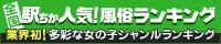 駅ちか人気!風俗ランキング【藤沢】