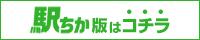 【熟女10,000円デリヘル】駅ちか版はコチラ