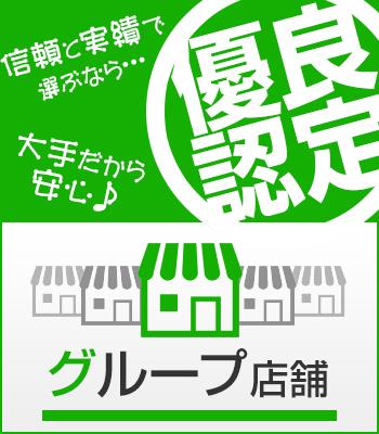 人気風俗グループ[駅ちか]人気風俗ランキング&検索
