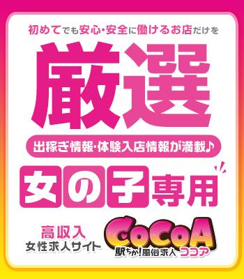 広瀬通駅で募集中の女の子ための稼げる風俗アルバイト・高収入求人情報を見てみる