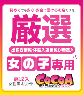 府中駅(徳島)で募集中の女の子ための稼げる風俗アルバイト・高収入求人情報を見てみる