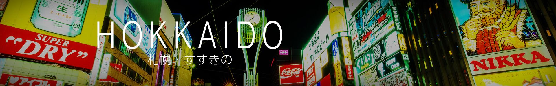 札幌・すすきの