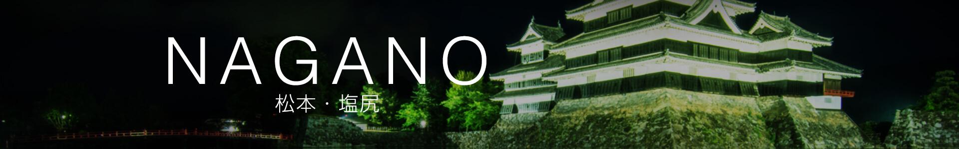 松本・塩尻