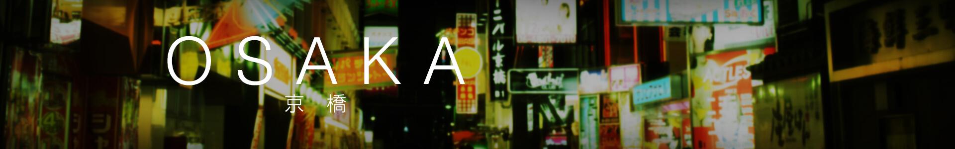 京橋・桜ノ宮