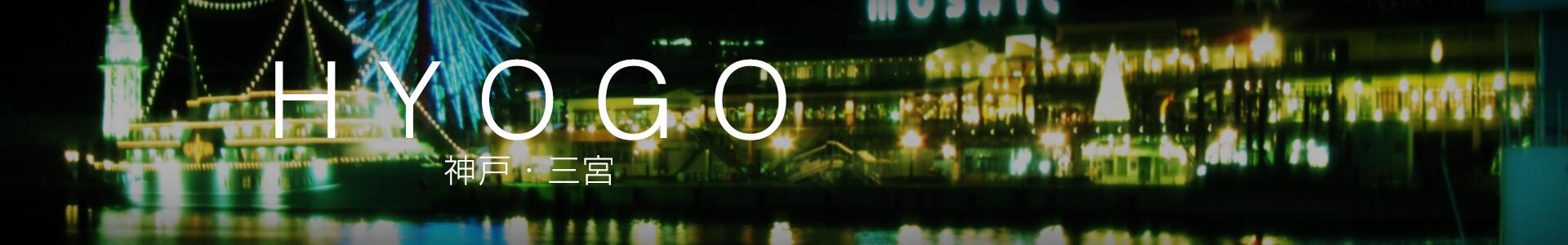 神戸・三宮