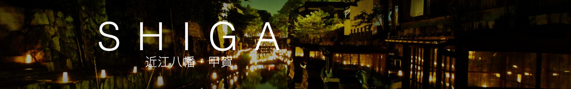 近江八幡・甲賀