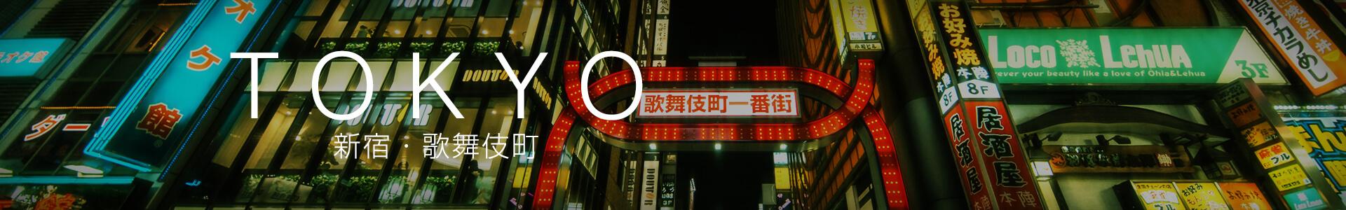 新宿・歌舞伎町