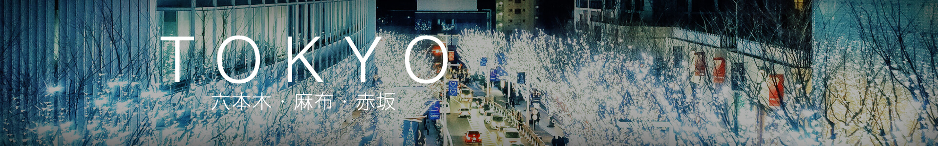 六本木・麻布・赤坂