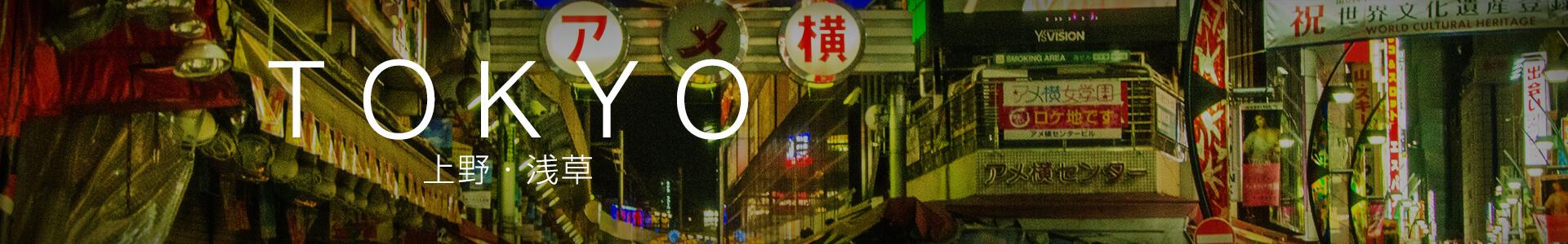 上野・浅草