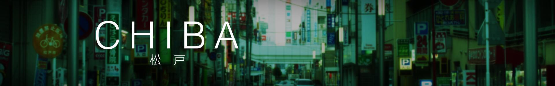 松戸・新松戸