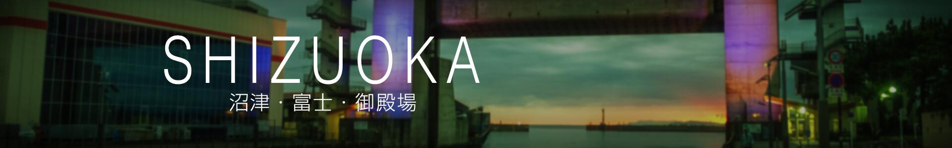 沼津・静岡東部