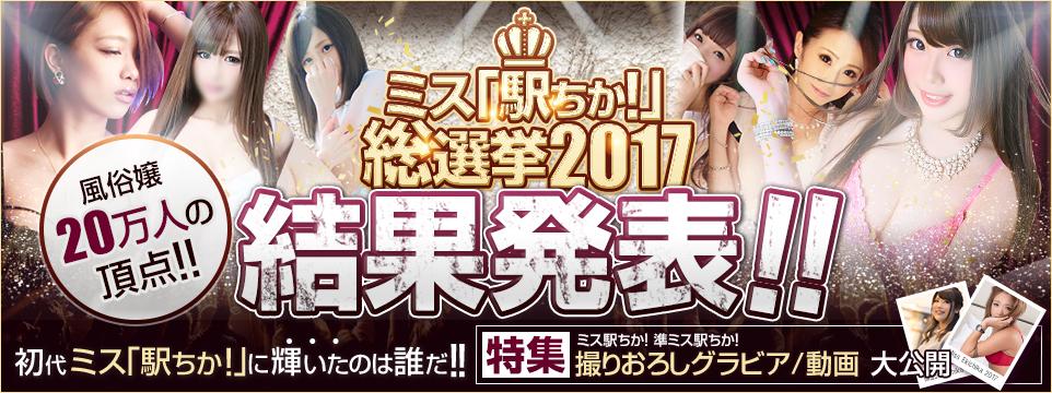 ミス[駅ちか]総選挙2017