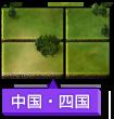中国・四国