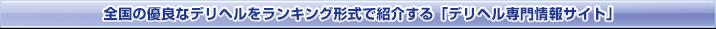 全国の優良なデリヘルをランキング形式で紹介するデリヘル専門情報サイト